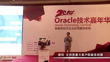 云和恩墨大客户部服务经理 谢筠 <为云而生-Oracle 12c 多租户最佳实践>