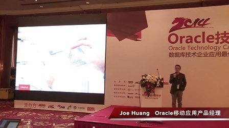 Joe Huang《使用Oracle Mobile Application Framework加速企