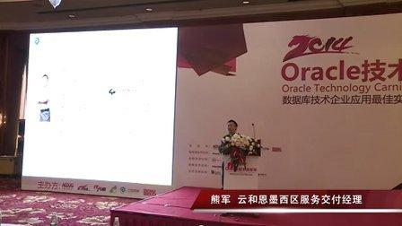 2014Oracle技术嘉年华·熊军《Oracle数据库,从Unix到Linux》
