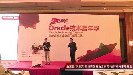 赵玉强/张乐奕《加速Oracle数据库!闪存技术在Oracle数据库高可用架构下的实践》