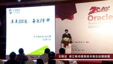 2014Oracle技术嘉年华·王晓征《一年300次容灾演练切换-为何做?如何做?》