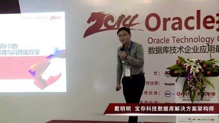 2014Oracle技术嘉年华·戴明明《基于PCIe闪存卡的Oracle 高可用与高性能的解决方案》