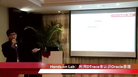 2014Oracle技术嘉年华·孟硕《Hands-on Lab:利用DTrace来认识Oracle原理》