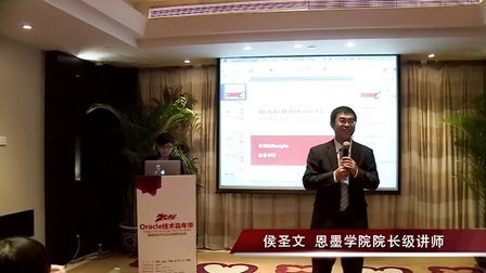 2014Oracle技术嘉年华·侯圣文&崔旭《Hands-on Lab:Experience on
