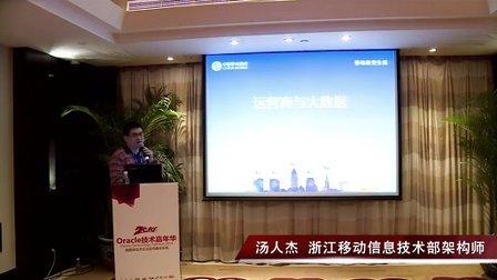 2014Oracle技术嘉年华·汤人杰《运营商如何利用大数据实现业务提升》