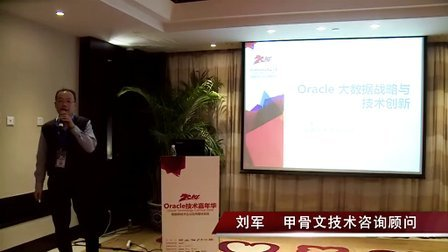 2014Oracle技术嘉年华·刘军Oracle大数据战略与技术创新》