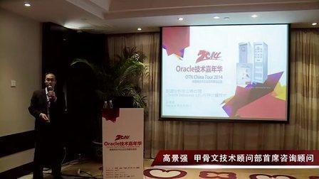 2014Oracle技术嘉年华·高景强《极速分析与业务处理-Oracle Database 12c 内存计算技术》