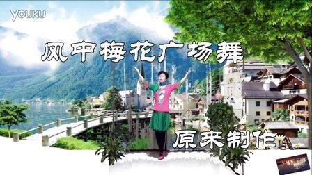 风中梅花广场舞系列:北京的金山上       制作:原来老师