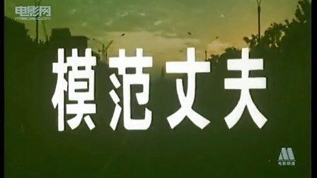经典喜剧片【模范丈夫】主演:李家耀 祝希娟(1981年出品)
