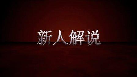 【毁童年】大雄的生化危机 第四期