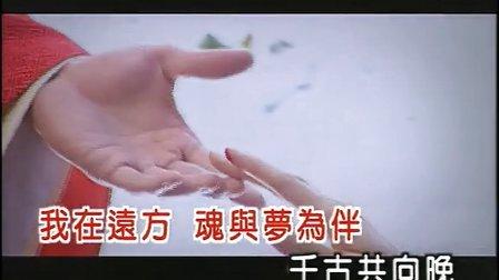 (精品音乐推荐)梁山伯与祝英台主题曲 名:远方 歌手:红布条^李悦君 MV