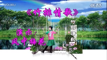 风中梅花广场舞系列:竹排情歌.                 制作:原来老师