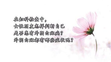 外阴白斑_标清