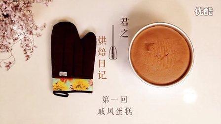 君之烘焙日记 2015 戚风蛋糕 01