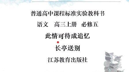 江苏教育出版社高中语文高三上此情可待成追忆第一课长亭送别