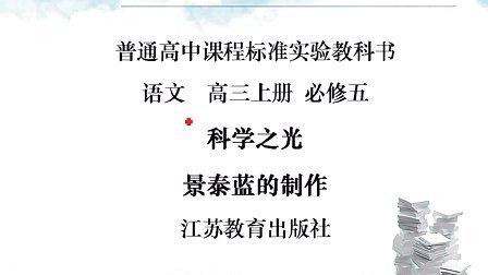 江苏教育出版社高中語文高三上科學之光第三课景泰蓝的制作
