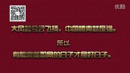 杭州腾青兼职网宣传片