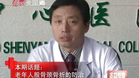 沈阳医学院附属中心医院赤仁杰-老年人股骨颈骨折的防治