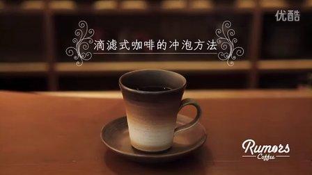 Rumors Coffee鲁马滋咖啡_挂耳包冲泡示范