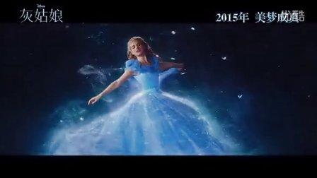 《灰姑娘》国际预告中文版 梦幻眩目巨献