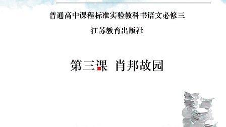 江苏教育出版社高中语文高二上第三课肖邦故园