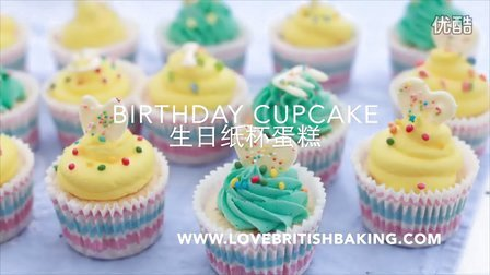 《Lovebritishbaking》教你做生日纸杯蛋糕《Birthday cupcake》