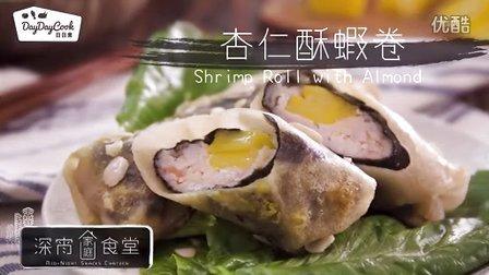 日日煮 2014 杏仁酥虾卷 614