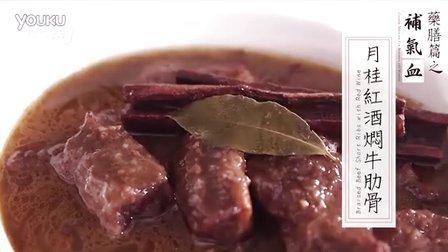 日日煮 2014 肉桂紅酒炆牛肋骨 632