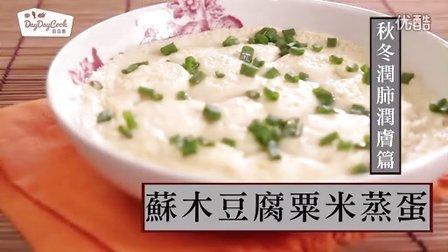 日日煮 2014 苏木豆腐栗米蒸蛋  636