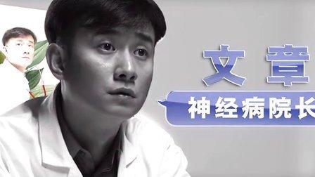 《微爱之渐入佳境》之大牌云集_文章 x 姜武