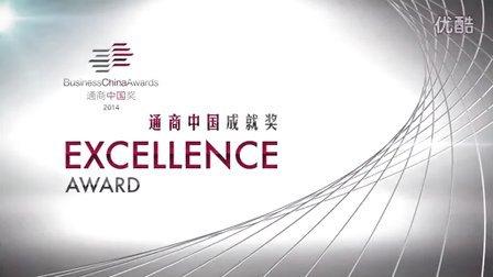 2014年通商中国成就奖 - 刘太格博士
