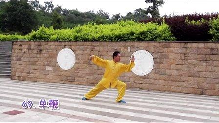 李国强杨氏府内派养生太极拳85式正面演练(下)