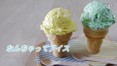 冰淇淋奶油蛋糕 Trick Recipes  Ice Cream Cupcakes