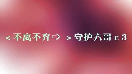 赵云侠相声—<不离不弃 >守护六哥ε3