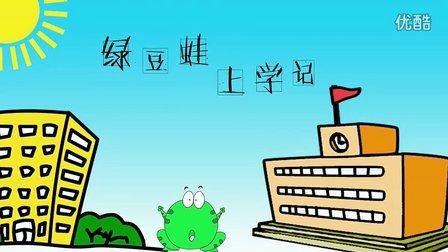 【动漫】绿豆蛙上学记
