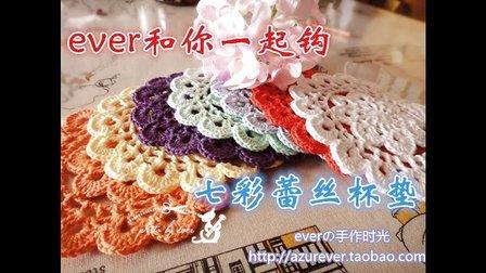 【everの手作时光】七彩蕾丝杯垫的钩织方法