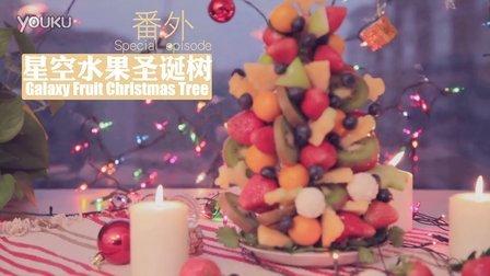 「厨娘物语」02#星空水果圣诞树#