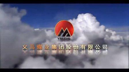 『锐意影视』——《义马煤业集团股份有限公司》专题宣传片