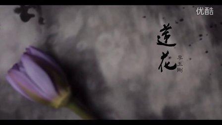 李玉刚-莲花 大陆完整版