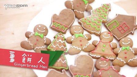 【大吃货爱美食】Cook Guide 圣诞姜饼人 141215