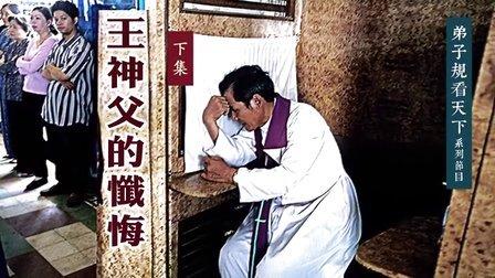 弟子规看天下—王神父的忏悔 下集【字幕版】