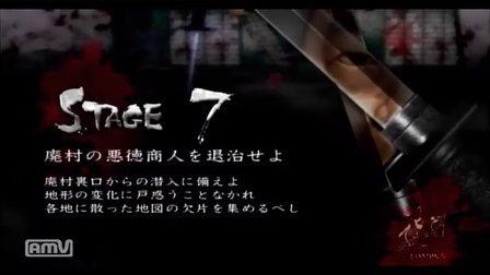【Wii天诛4】日实况 - 第七话 ~心臓を一口~
