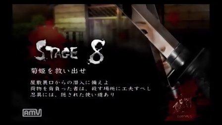 【Wii天诛4】日实况 - 第八话 ~しょぼいステレス迷彩~