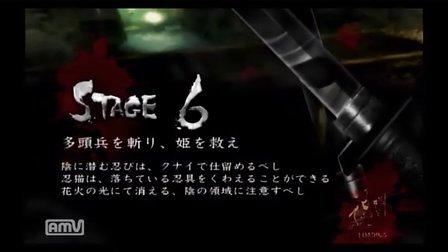 【Wii天诛4】日实况 - 第六话 ~にゃんにゃん~