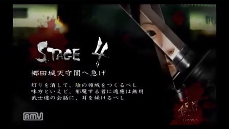 【Wii天诛4】日实况 - 第四话 ~VS(剛力ではない)彩女~