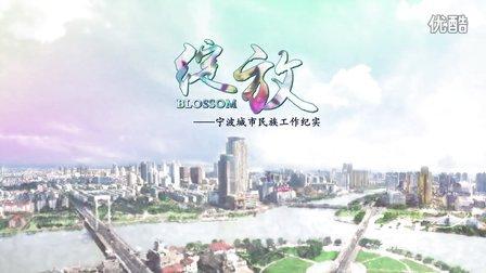 绽放(宁波城市民族形象宣传片)