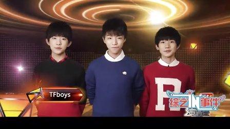 SJ江苏跨年对阵TFBOYS 52