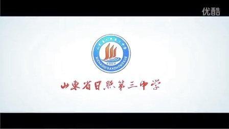 日照三中创省级规范化学校宣传片
