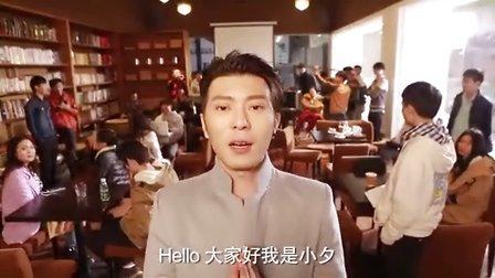 《梦想与现实》之大香蕉MV
