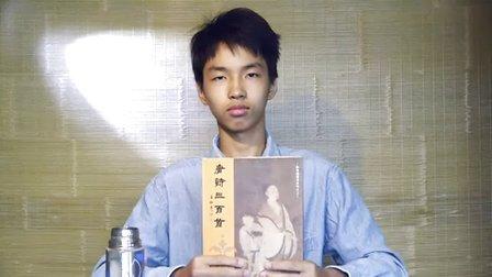 杨德靖-唐诗三百首-140926
